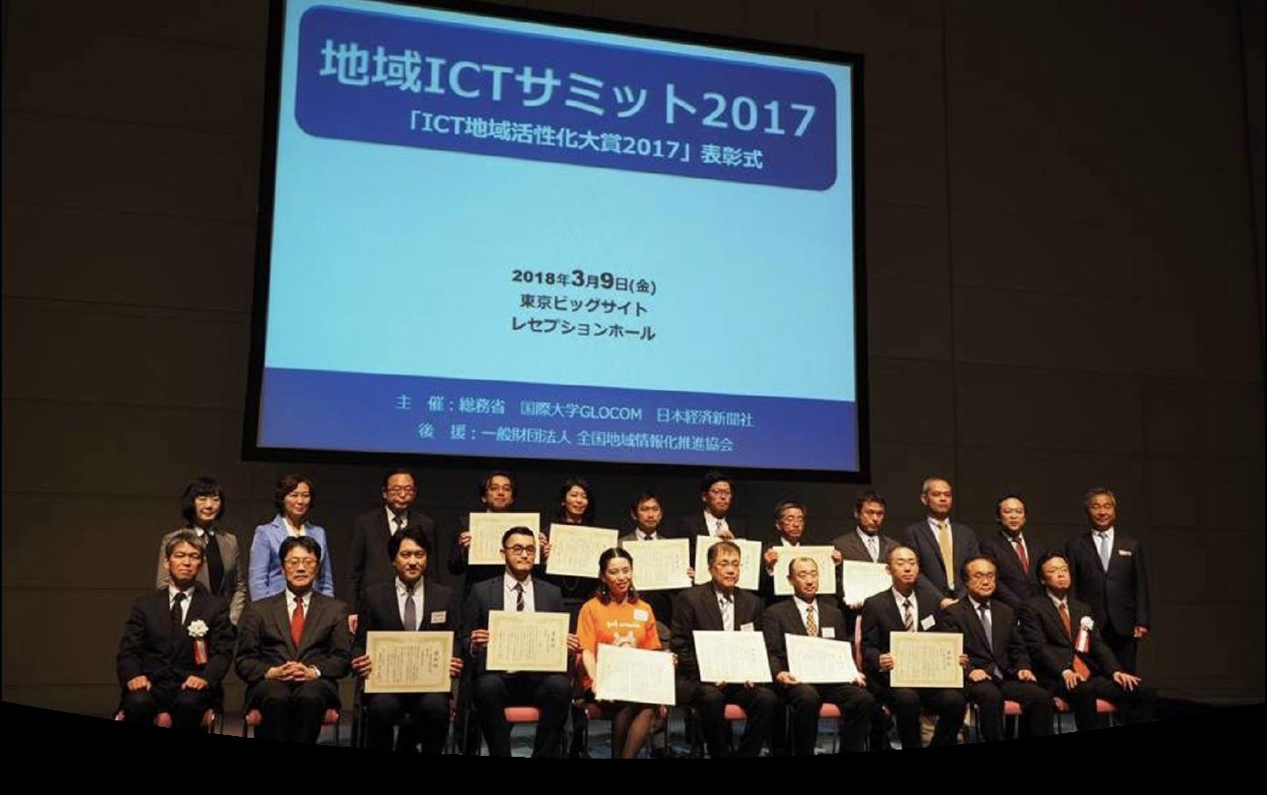 総務省ICT地域活性化大賞奨励賞2017