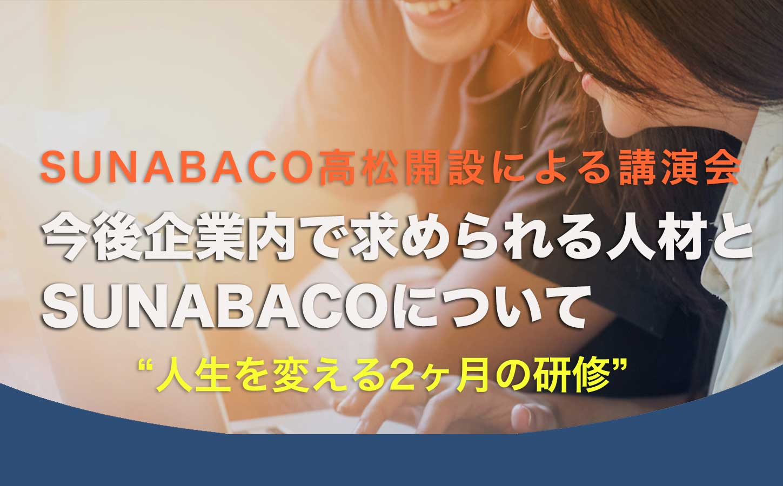 """今後企業内で求められる人材とSUNABACOについて """"人生を変える2ヶ月の研修"""""""
