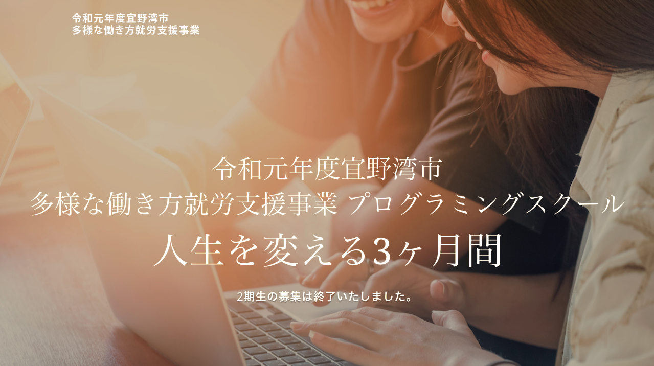 託児サービス付き無料プログラミングスクール「SUNABACO PopUp GINOWAN」