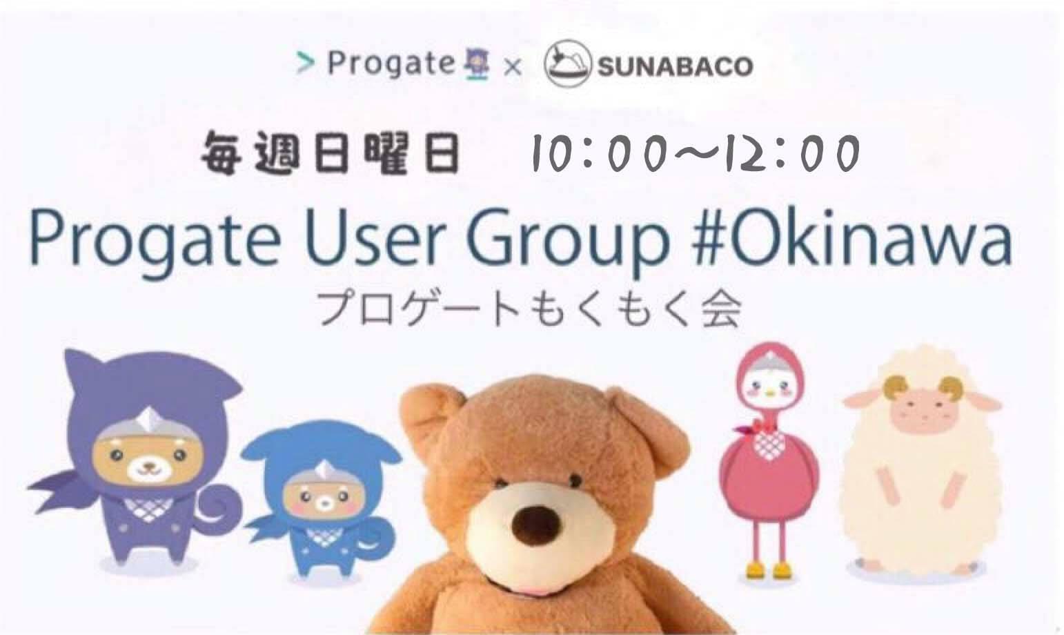 「SUNABACO KOZA」の日曜日の朝は、プロゲートもくもく会!グループトップを目指せ!
