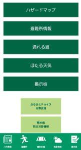 「熊本豪雨2020情報サイト」のイメージ画像
